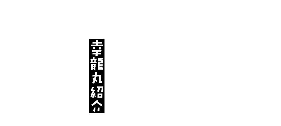 幸龍丸紹介