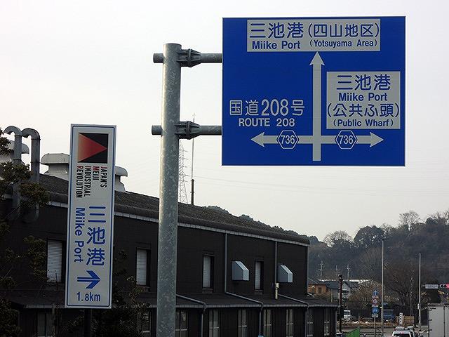 道順 大牟田市三池港 海釣り 大きな船 幸龍丸