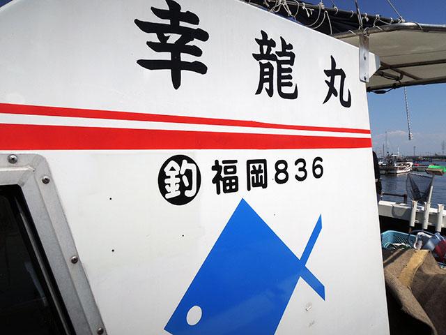 遊漁船登録番号 船体紹介 大牟田市三池港 海釣り 大きな船 幸龍丸